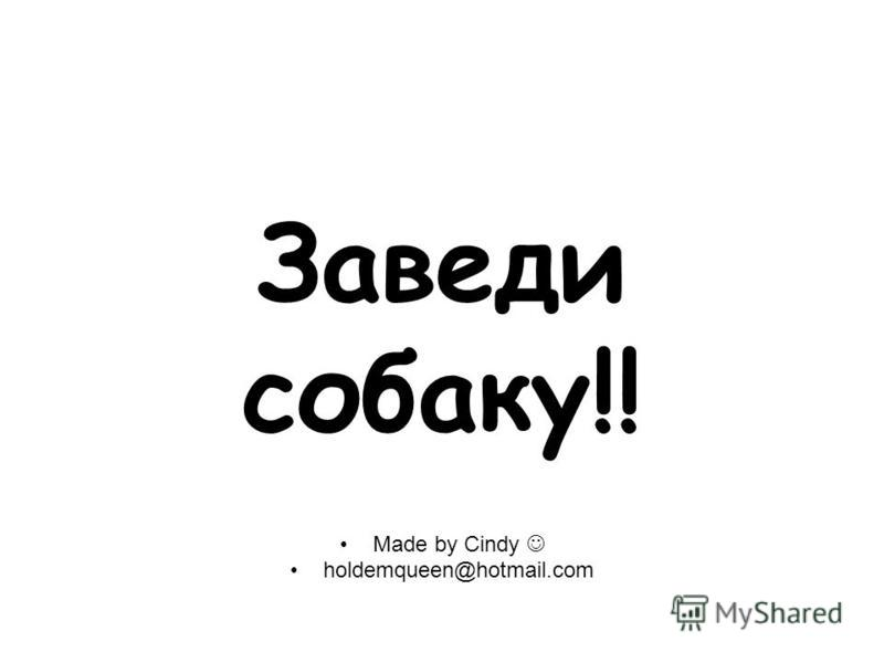 Заведи собаку!! Made by Cindy holdemqueen@hotmail.com
