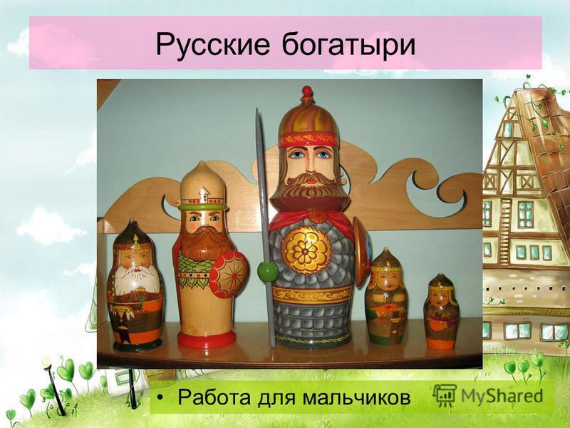 Русские богатыри Работа для мальчиков