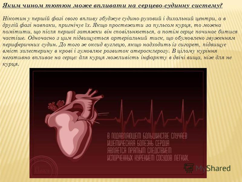 Яким чином тютюн може впливати на серцево-судинну систему? Нікотин у першій фазі свого впливу збуджує судино-руховий і дихальний центри, а в другій фазі навпаки, пригнічує їх. Якщо простежити за пульсом курця, то можна помітити, що після першої затяж