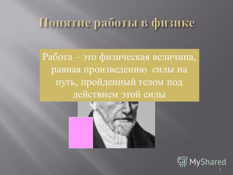 3 Работа – это физическая величина, равная произведению силы на путь, пройденный телом под действием этой силы