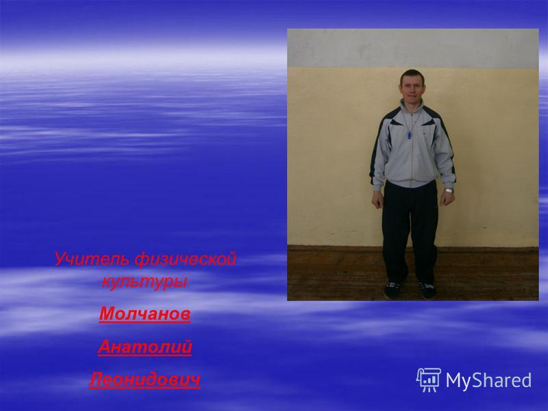 Учитель физической культуры Молчанов Анатолий Леонидович