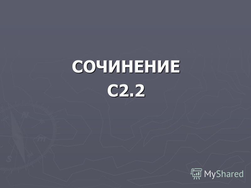 СОЧИНЕНИЕС2.2