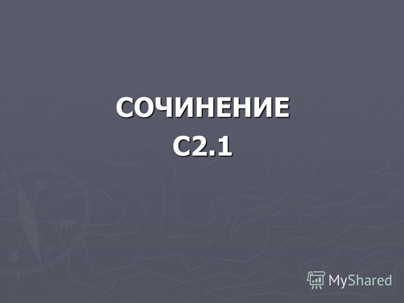 СОЧИНЕНИЕС2.1