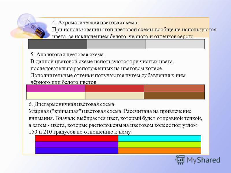 4. Ахроматическая цветовая схема. При использовании этой цветовой схемы вообще не используются цвета, за исключением белого, чёрного и оттенков серого. 5. Аналоговая цветовая схема. В данной цветовой схеме используются три чистых цвета, последователь