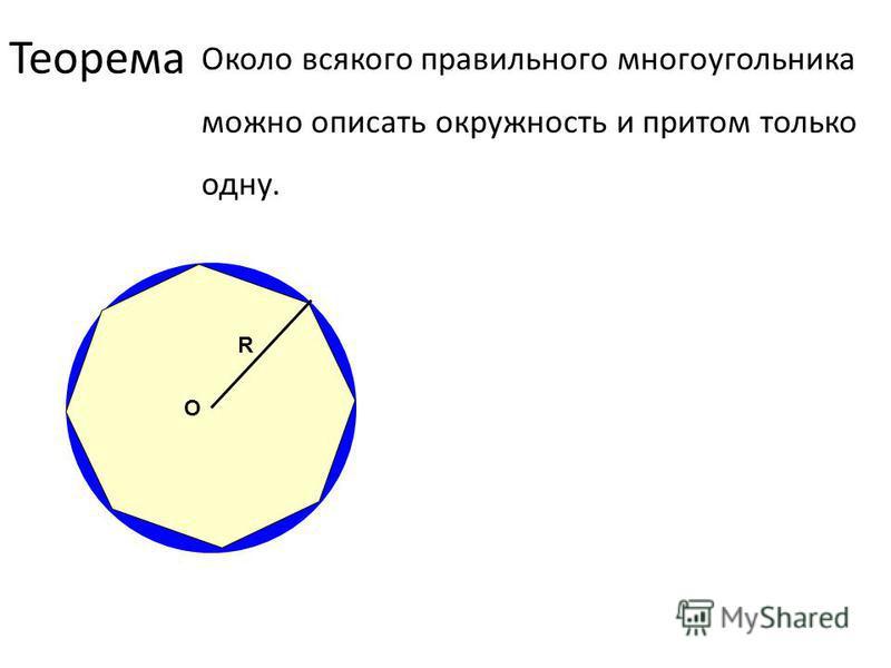 Теорема Около всякого правильного многоугольника можно описать окружность и притом только одну. О R
