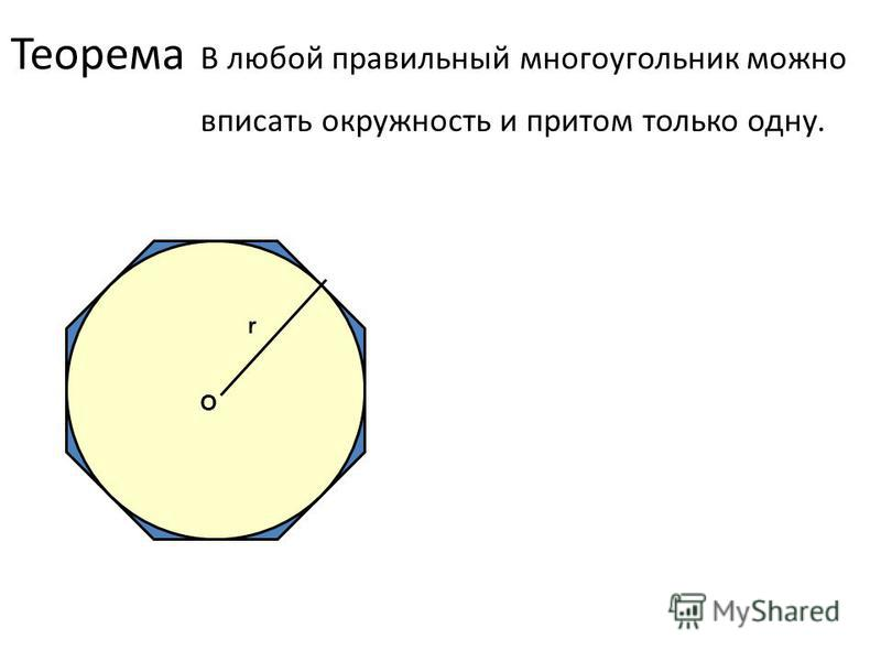 Теорема В любой правильный многоугольник можно вписать окружность и притом только одну. О r
