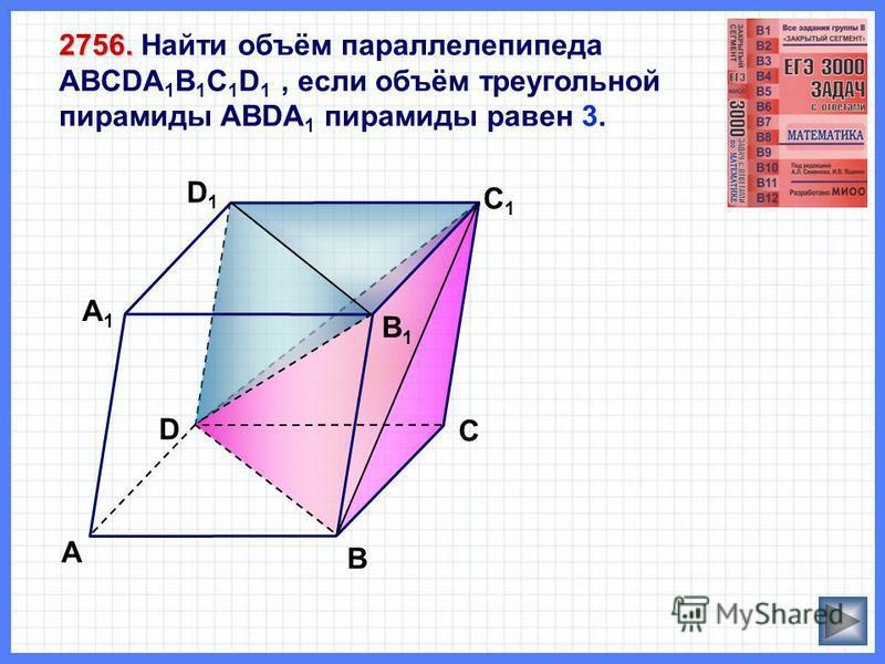 С1С1 D1D1 А В С А1А1 D В1В1
