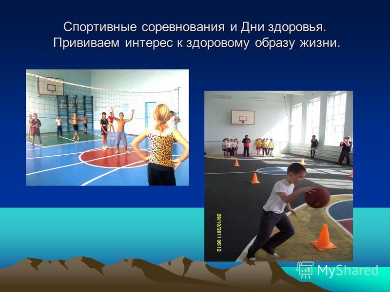 Спортивные соревнования и Дни здоровья. Прививаем интерес к здоровому образу жизни.