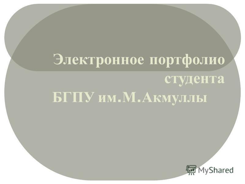 Электронное портфолио студента БГПУ им. М. Акмуллы