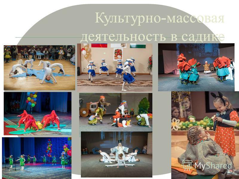 Культурно - массовая деятельность в садике
