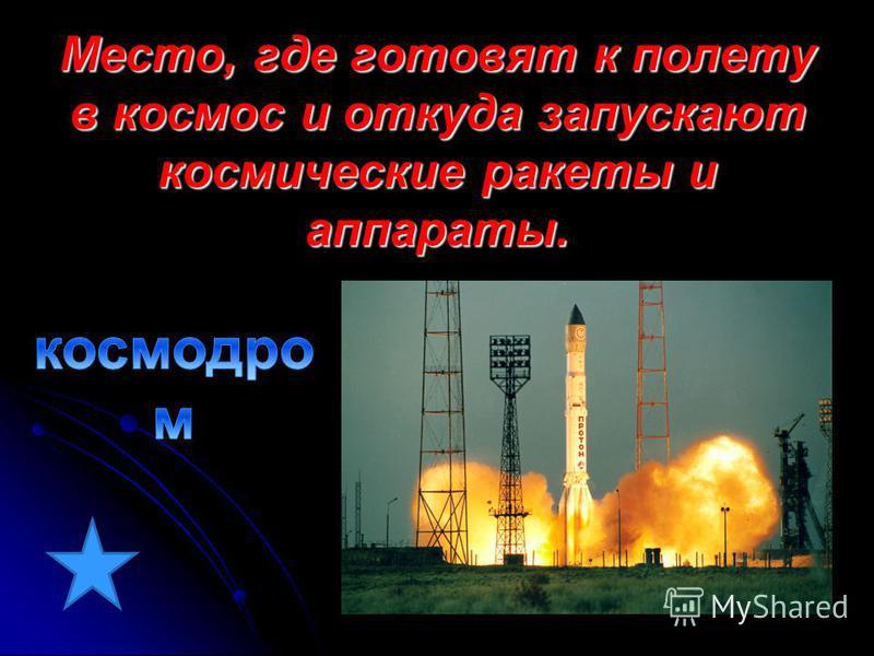 Место, где готовят к полету в космос и откуда запускают космические ракеты и аппараты.