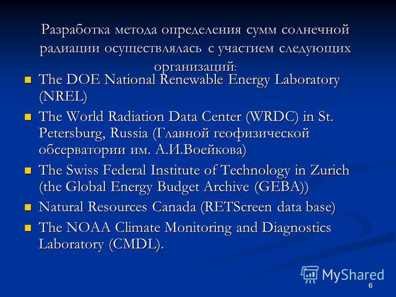 6 Разработка метода определения сумм солнечной радиации осуществлялась с участием следующих организаций : The DOE National Renewable Energy Laboratory (NREL) The DOE National Renewable Energy Laboratory (NREL) The World Radiation Data Center (WRDC) i