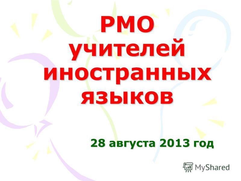 РМО учителей иностранных языков 28 августа 2013 год