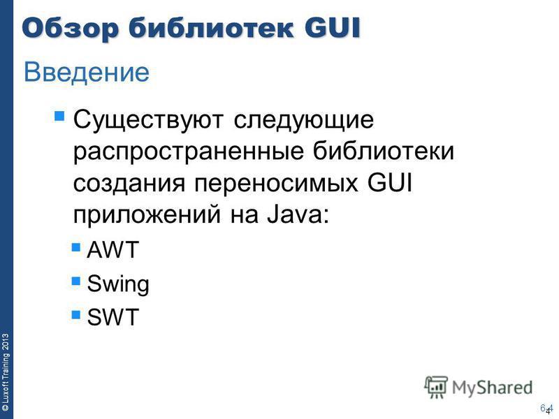 4 © Luxoft Training 2013 Обзор библиотек GUI Существуют следующие распространенные библиотеки создания переносимых GUI приложений на Java: AWT Swing SWT 6-4 Введение