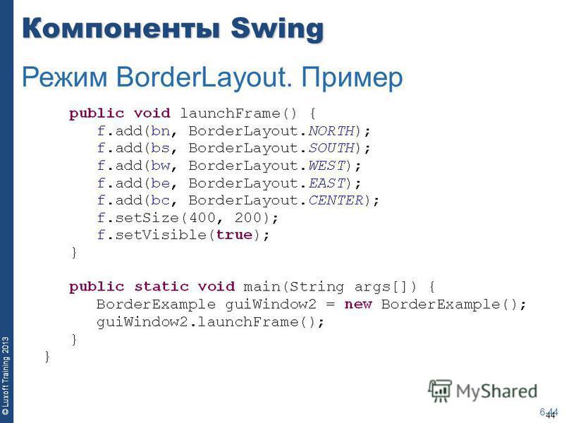 44 © Luxoft Training 2013 Компоненты Swing 6-44 Режим BorderLayout. Пример