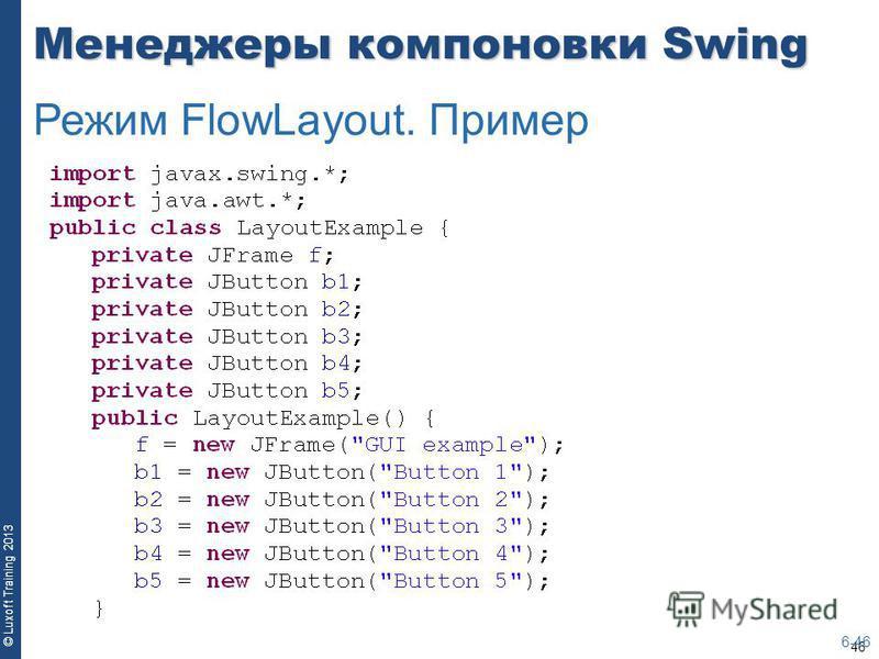 46 © Luxoft Training 2013 Менеджеры компоновки Swing 6-46 Режим FlowLayout. Пример