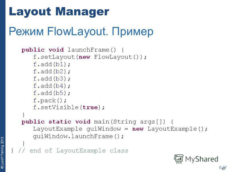 47 © Luxoft Training 2013 Layout Manager 6-47 Режим FlowLayout. Пример