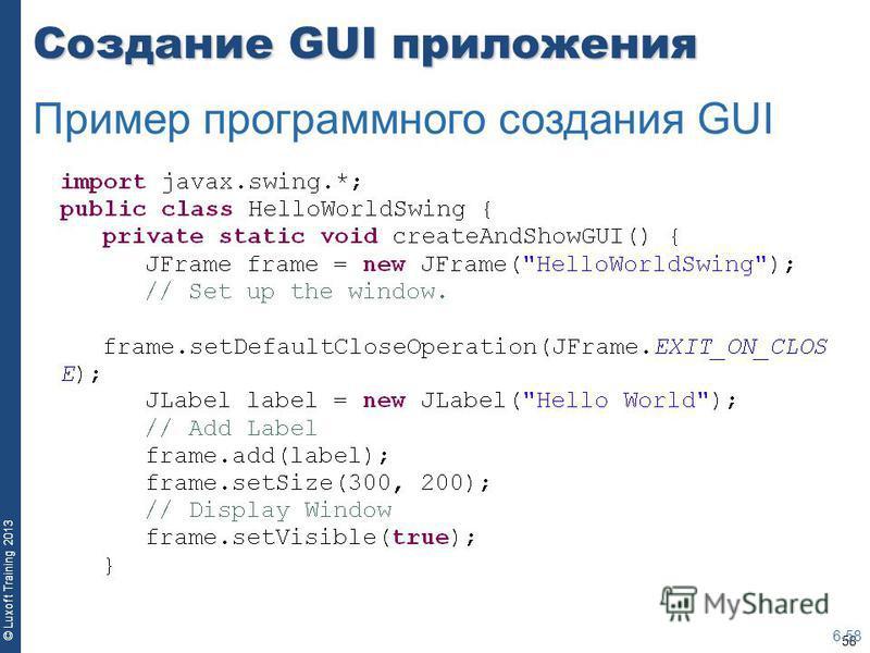 58 © Luxoft Training 2013 Создание GUI приложения 6-58 Пример программного создания GUI
