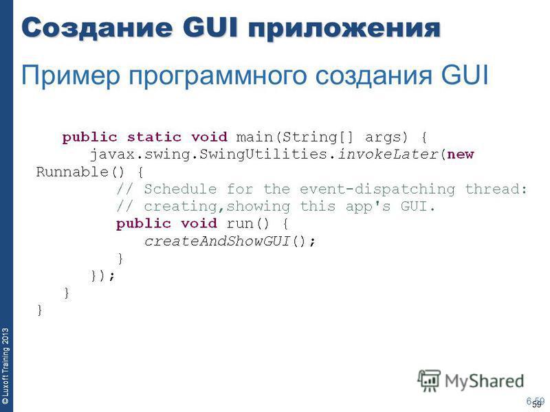 59 © Luxoft Training 2013 Создание GUI приложения 6-59 Пример программного создания GUI