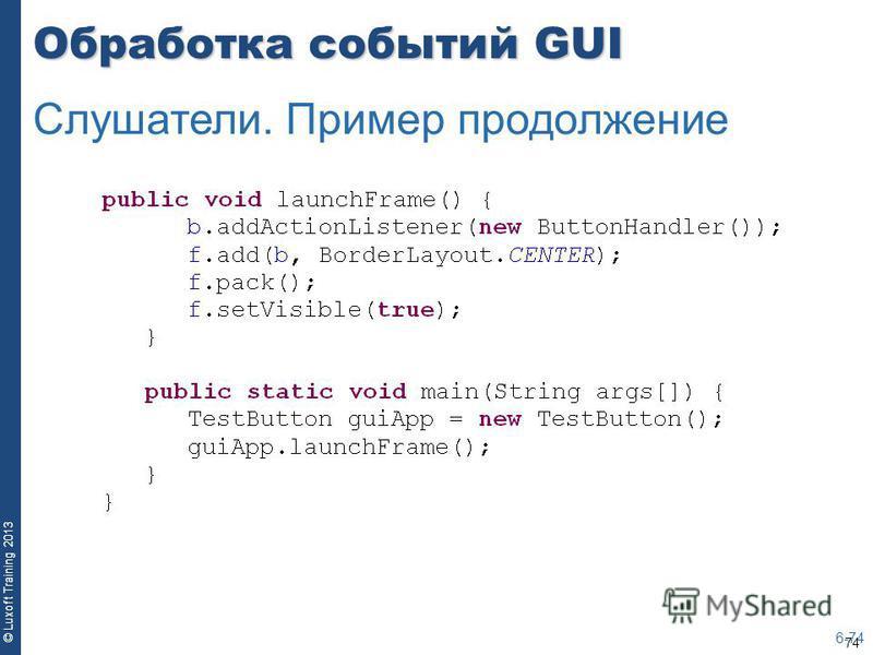 74 © Luxoft Training 2013 Обработка событий GUI 6-74 Слушатели. Пример продолжение