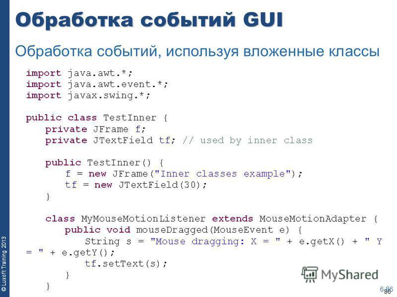 86 © Luxoft Training 2013 Обработка событий GUI 6-86 Обработка событий, используя вложенные классы