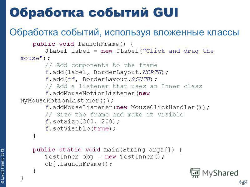 87 © Luxoft Training 2013 Обработка событий GUI 6-87 Обработка событий, используя вложенные классы