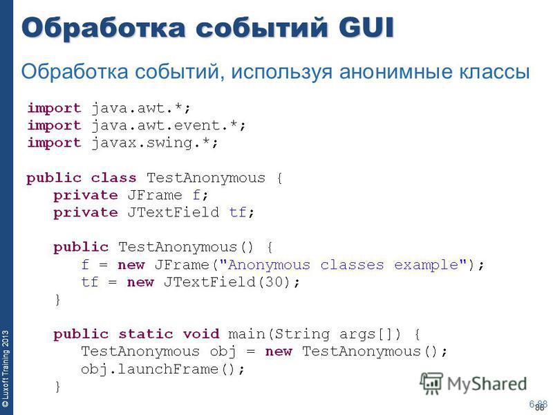 88 © Luxoft Training 2013 Обработка событий GUI 6-88 Обработка событий, используя анонимные классы