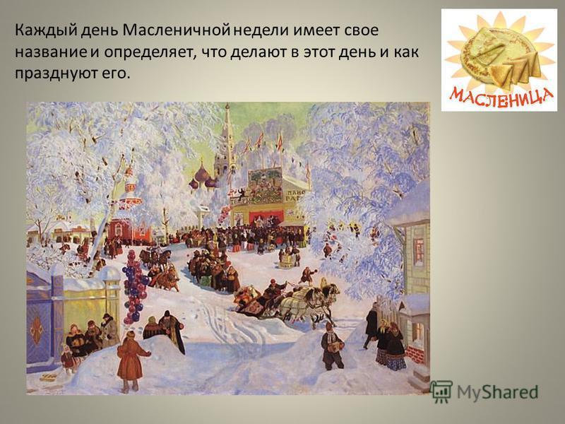 Каждый день Масленичной недели имеет свое название и определяет, что делают в этот день и как празднуют его.