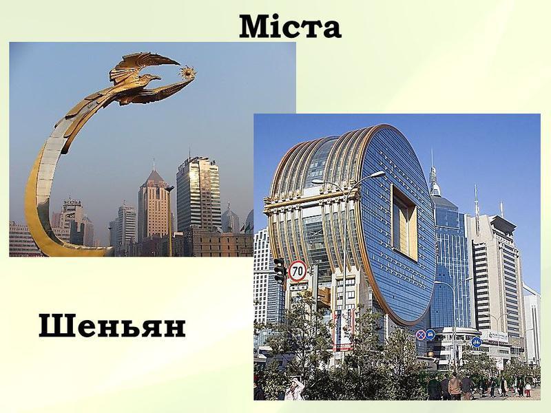 Міста Шеньян