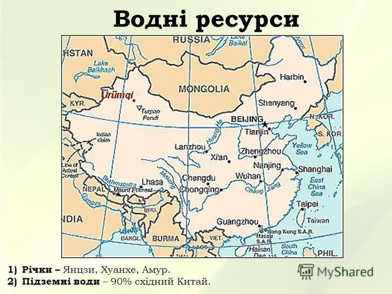 Водні ресурси 1)Річки – Янцзи, Хуанхе, Амур. 2)Підземні води – 90% східний Китай.