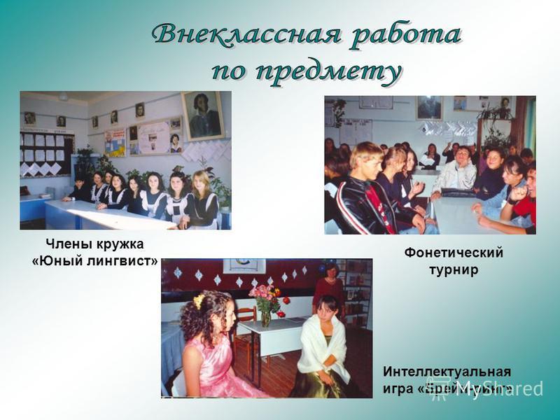 Интеллектуальная игра «Брейн-ринг» Члены кружка «Юный лингвист» Фонетический турнир