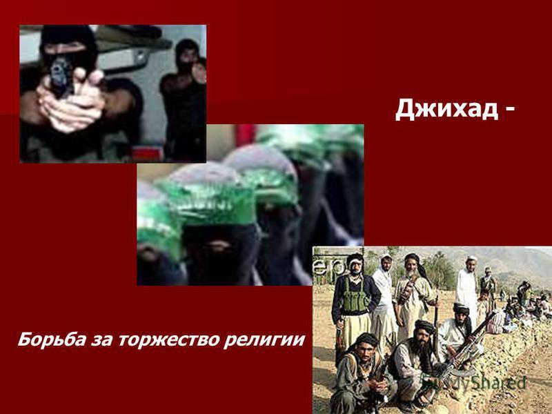 Джихад - Борьба за торжество религии