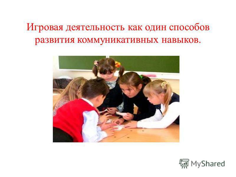 Игровая деятельность как один способов развития коммуникативных навыков.