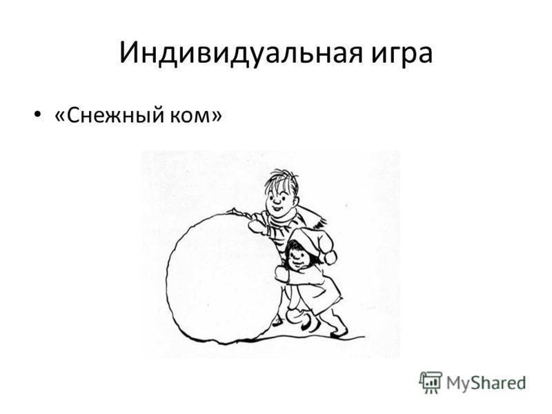 Индивидуальная игра «Снежный ком»