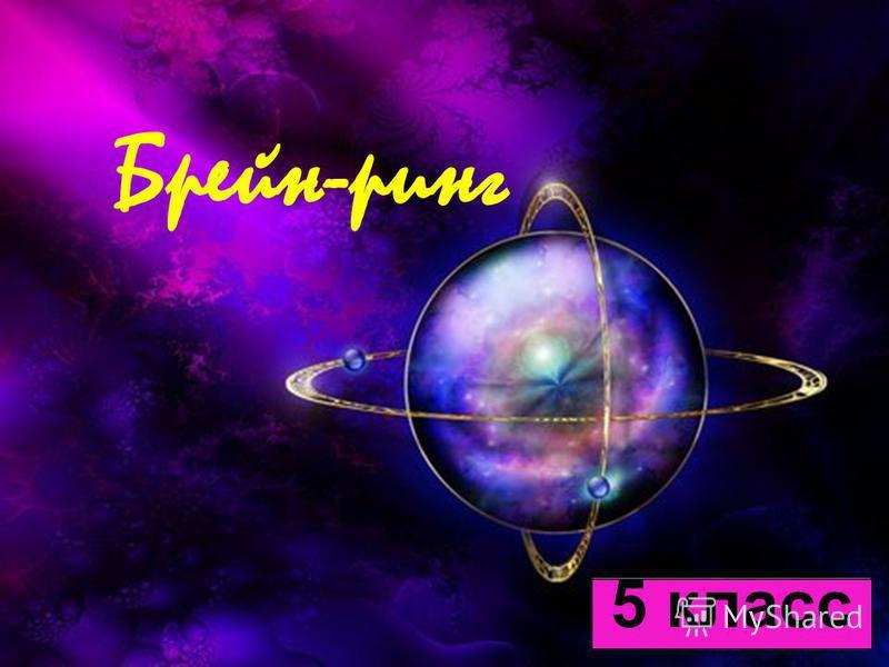 Брейн-ринг 5 класс
