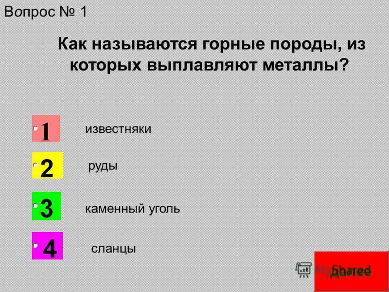 Вопрос 1 Как называются горные породы, из которых выплавляют металлы? известняки руды каменный уголь сланцы