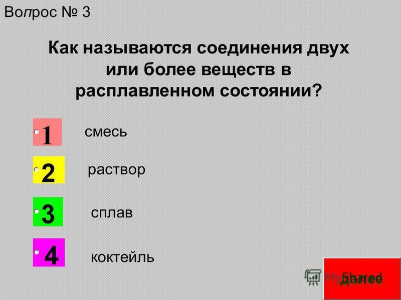 Как называются соединения двух или более веществ в расплавленном состоянии? коктейль смесь раствор сплав Вопрос 3