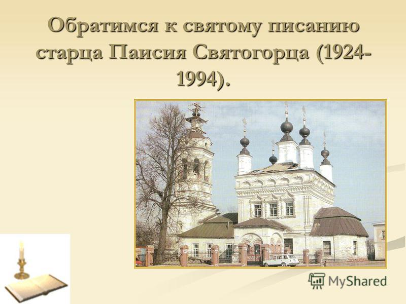 Обратимся к святому писанию старца Паисия Святогорца (1924- 1994).
