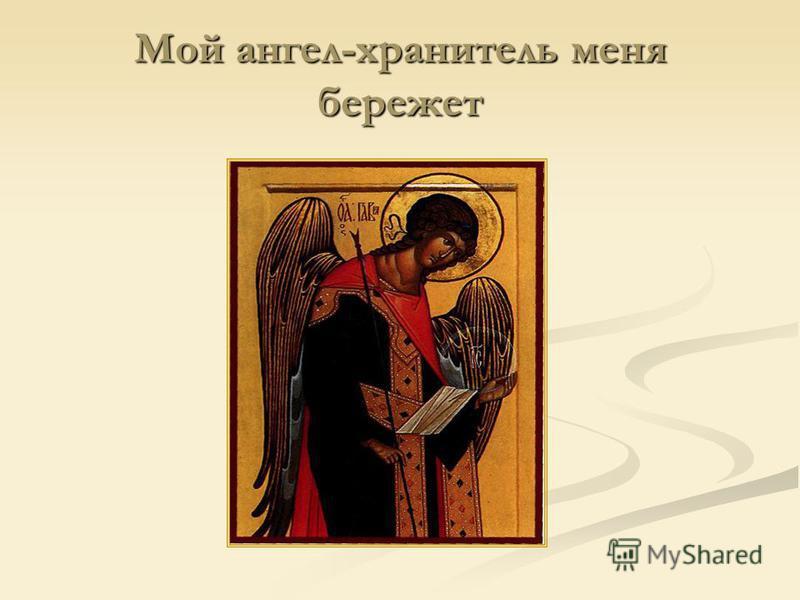 Мой ангел-хранитель меня бережет