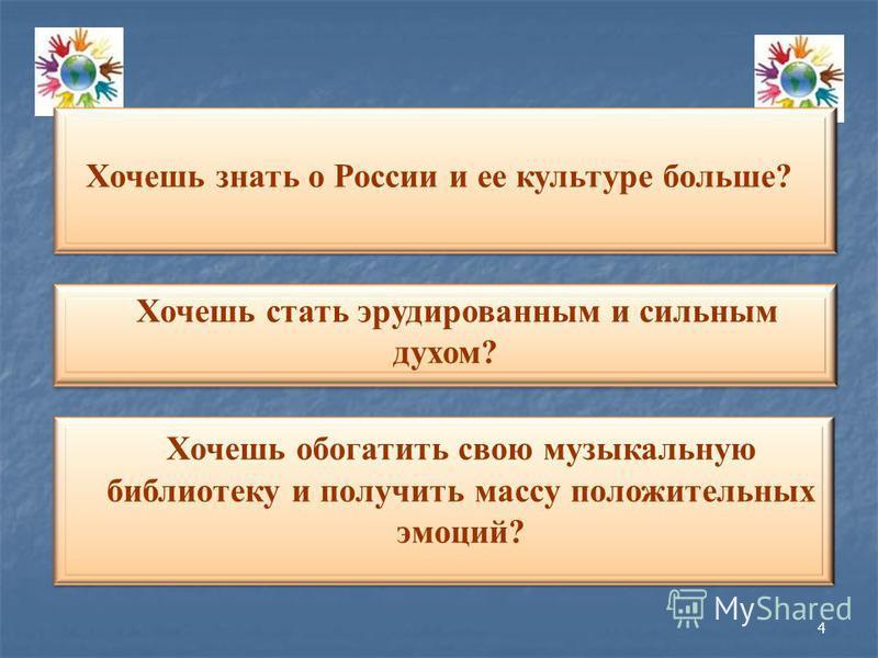 Хочешь обогатить свою музыкальную библиотеку и получить массу положительных эмоций? 4 Хочешь знать о России и ее культуре больше? Хочешь стать эрудированным и сильным духом?