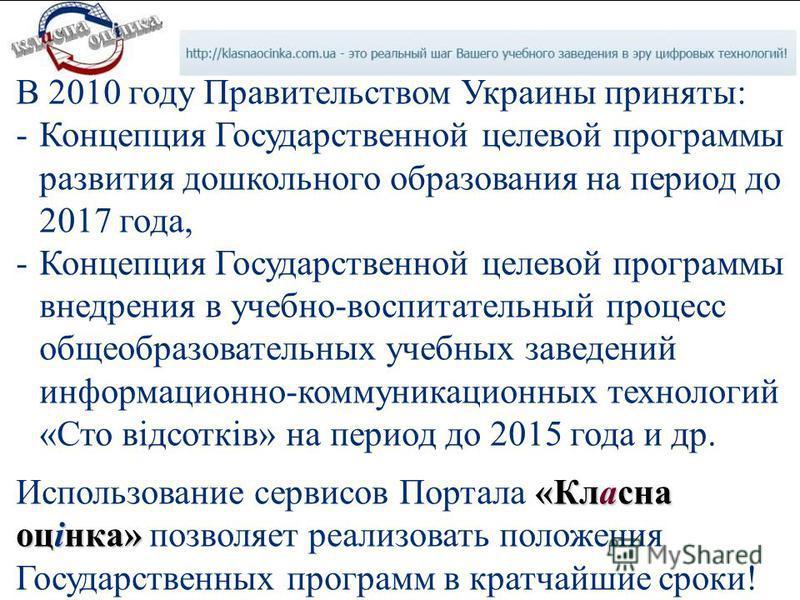 В 2010 году Правительством Украины приняты: -Концепция Государственной целевой программы развития дошкольного образования на период до 2017 года, -Концепция Государственной целевой программы внедрения в учебно-воспитательный процесс общеобразовательн