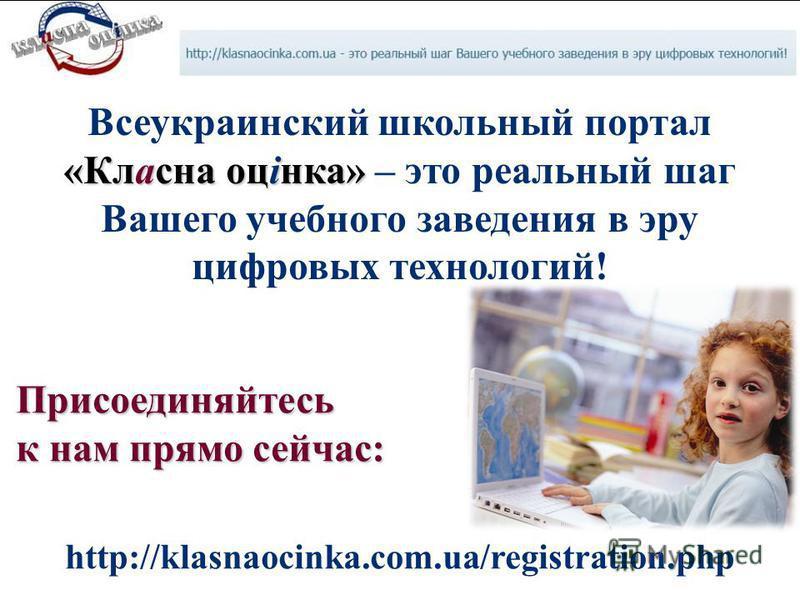 «Класна оцінка» Всеукраинский школьный портал «Класна оцінка» – это реальный шаг Вашего учебного заведения в эру цифровых технологий! Присоединяйтесь к нам прямо сейчас: http://klasnaocinka.com.ua/registration.php