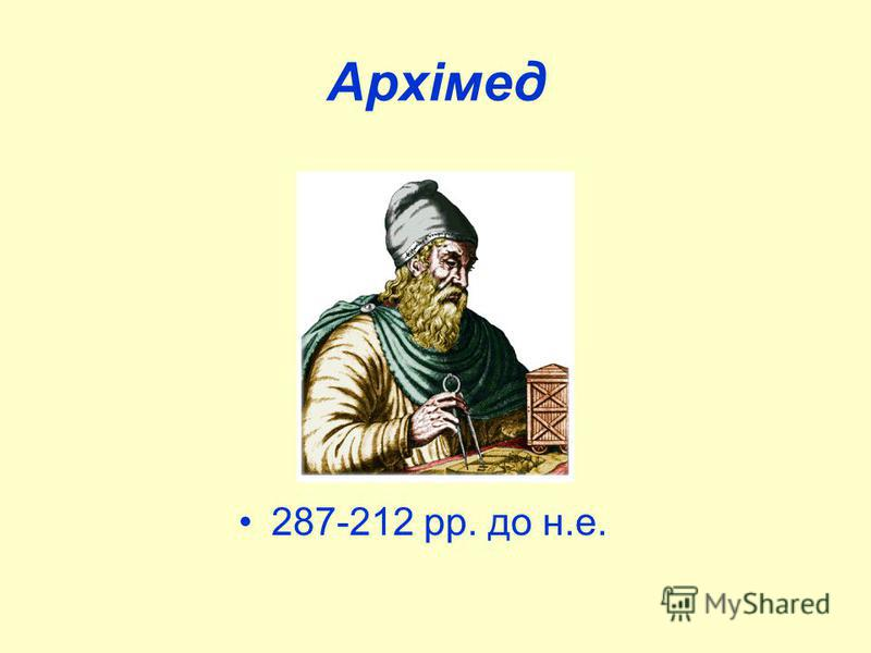 Архімед 287-212 рр. до н.е.