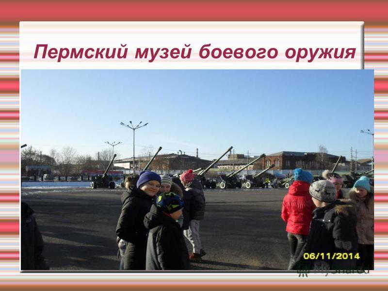 Пермский музей боевого оружия
