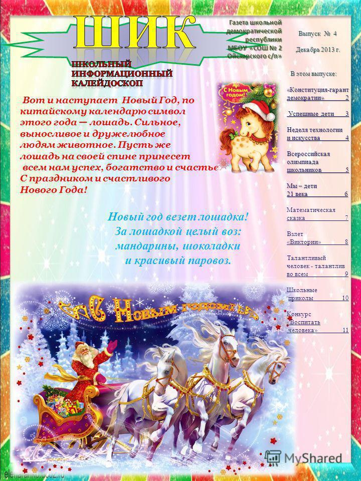 Вот и наступает Новый Год, по китайскому календарю символ этого года лошадь. Сильное, выносливое и дружелюбное людям животное. Пусть же лошадь на своей спине принесет всем нам успех, богатство и счастье. С праздником и счастливого Нового Года! Газета