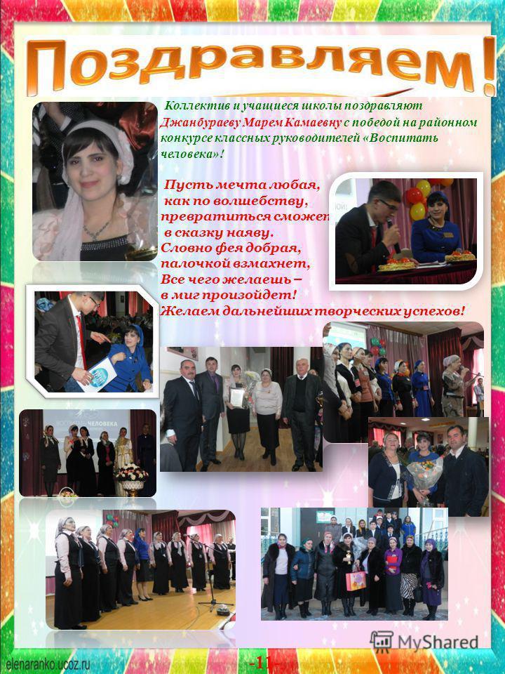 Коллектив и учащиеся школы поздравляют Джанбураеву Марем Камаевну с победой на районном конкурсе классных руководителей «Воспитать человека»! Пусть мечта любая, как по волшебству, превратиться сможет в сказку наяву. Словно фея добрая, палочкой взмахн