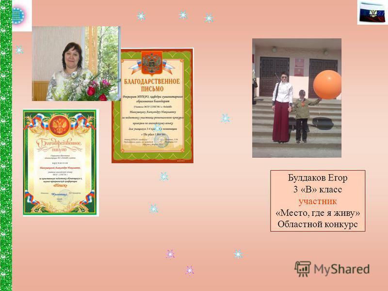 Булдаков Егор 3 «В» класс участник «Место, где я живу» Областной конкурс
