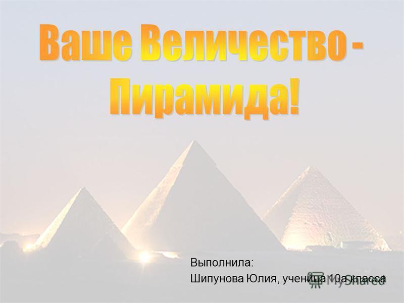 Выполнила: Шипунова Юлия, ученица 10 а класса