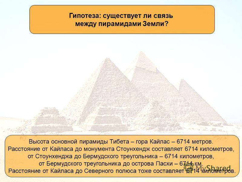 Гипотеза: существует ли связь между пирамидами Земли? Высота основной пирамиды Тибета – гора Кайлас – 6714 метров. Расстояние от Кайласа до монумента Стоунхендж составляет 6714 километров, от Стоунхенджа до Бермудского треугольника – 6714 километров,