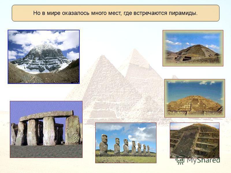 Но в мире оказалось много мест, где встречаются пирамиды.
